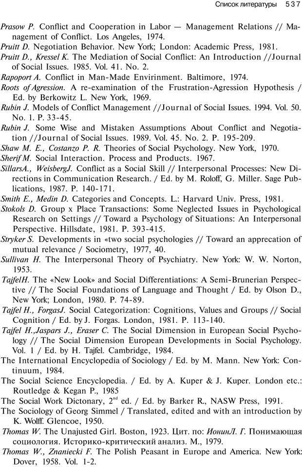 PDF. Психология конфликта. Гришина Н. В. Страница 530. Читать онлайн