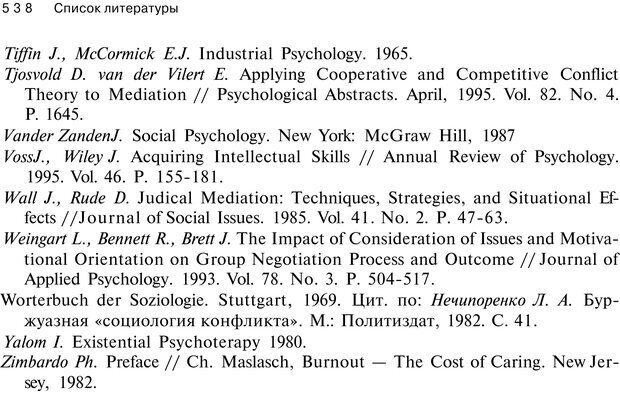 PDF. Психология конфликта. Гришина Н. В. Страница 531. Читать онлайн