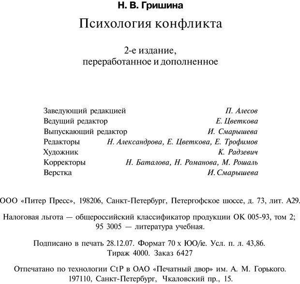 PDF. Психология конфликта. Гришина Н. В. Страница 532. Читать онлайн