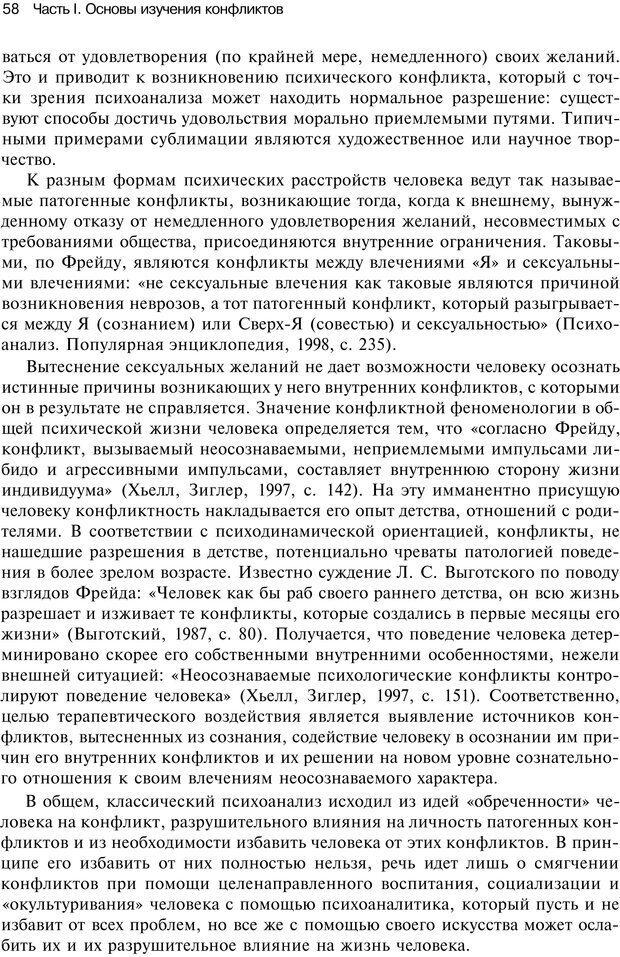 PDF. Психология конфликта. Гришина Н. В. Страница 54. Читать онлайн