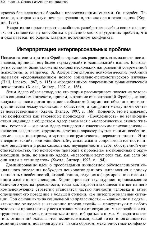 PDF. Психология конфликта. Гришина Н. В. Страница 56. Читать онлайн