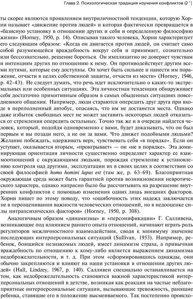 PDF. Психология конфликта. Гришина Н. В. Страница 57. Читать онлайн