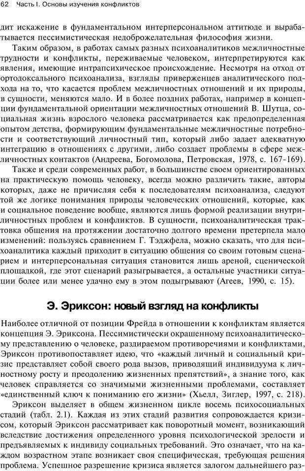 PDF. Психология конфликта. Гришина Н. В. Страница 58. Читать онлайн