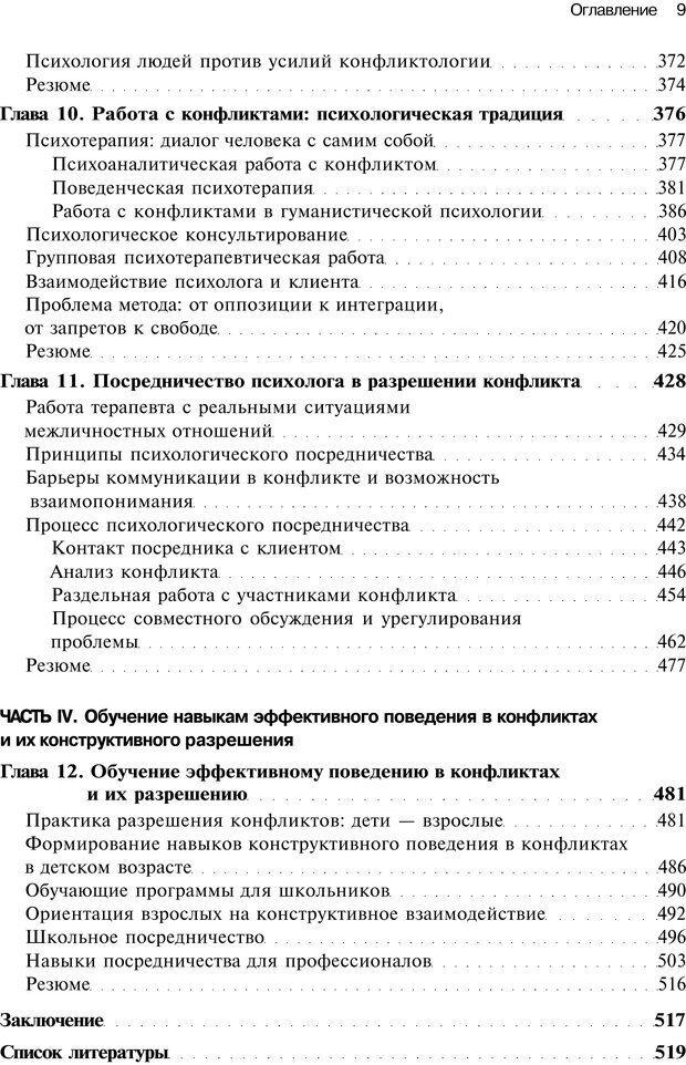 PDF. Психология конфликта. Гришина Н. В. Страница 6. Читать онлайн
