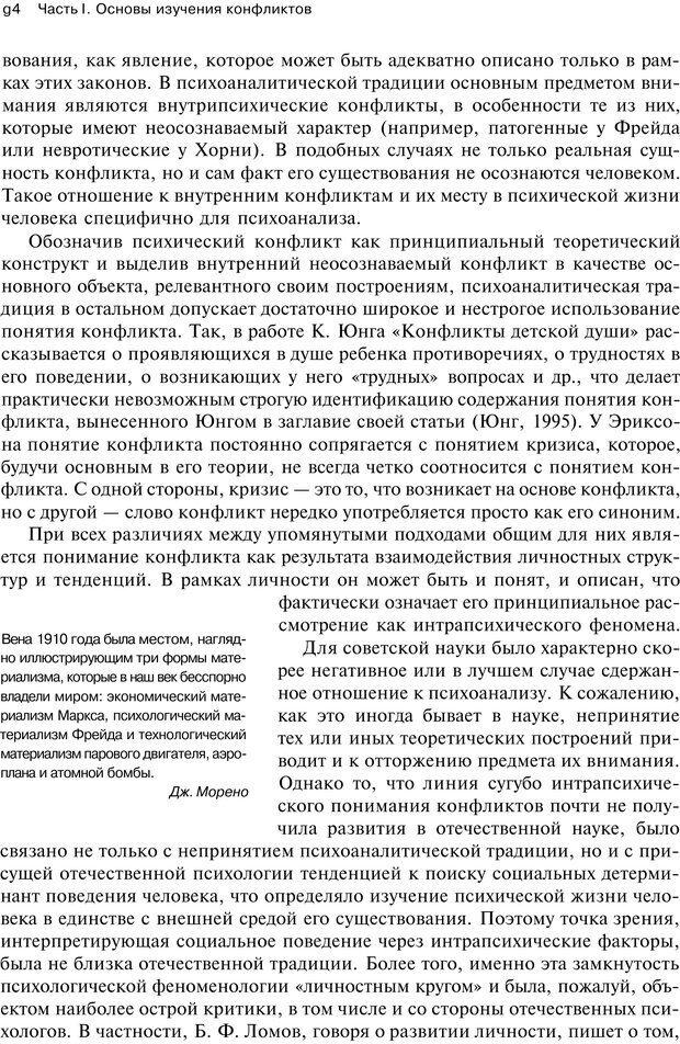 PDF. Психология конфликта. Гришина Н. В. Страница 60. Читать онлайн