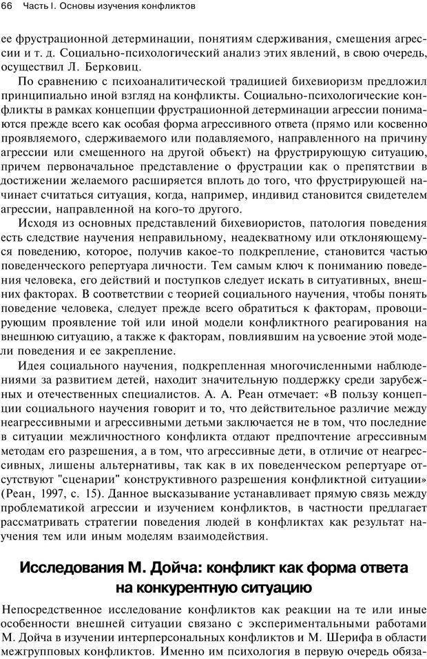 PDF. Психология конфликта. Гришина Н. В. Страница 62. Читать онлайн
