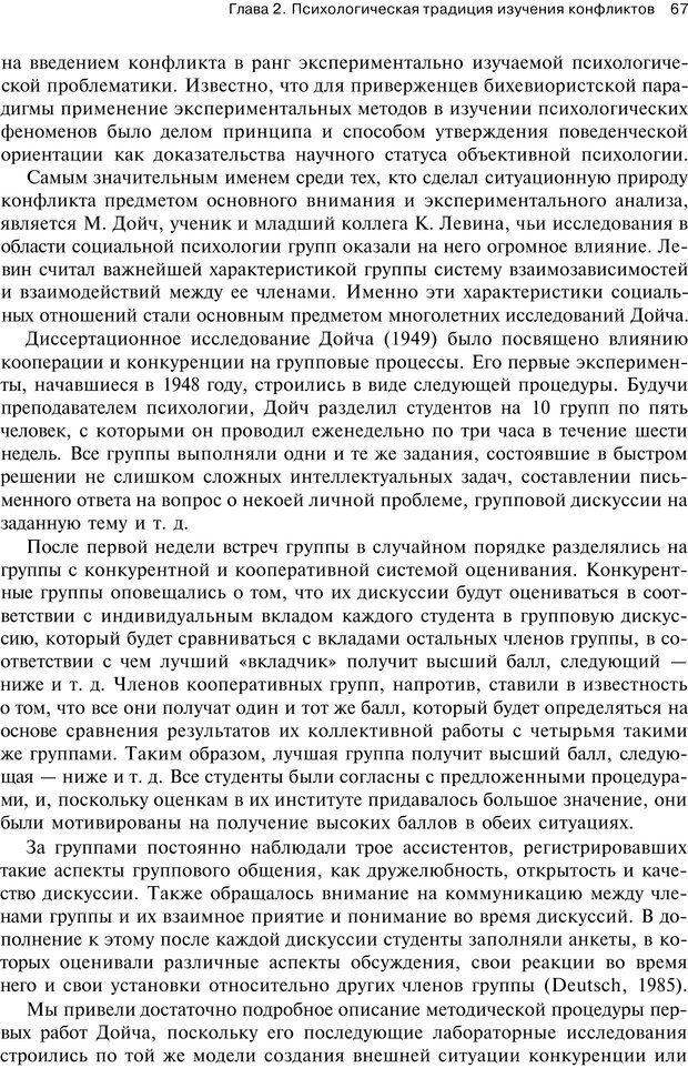 PDF. Психология конфликта. Гришина Н. В. Страница 63. Читать онлайн