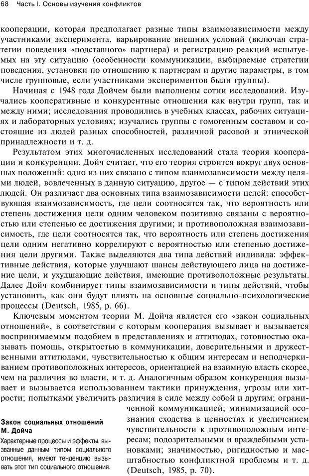 PDF. Психология конфликта. Гришина Н. В. Страница 64. Читать онлайн