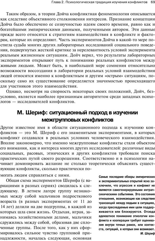 PDF. Психология конфликта. Гришина Н. В. Страница 65. Читать онлайн