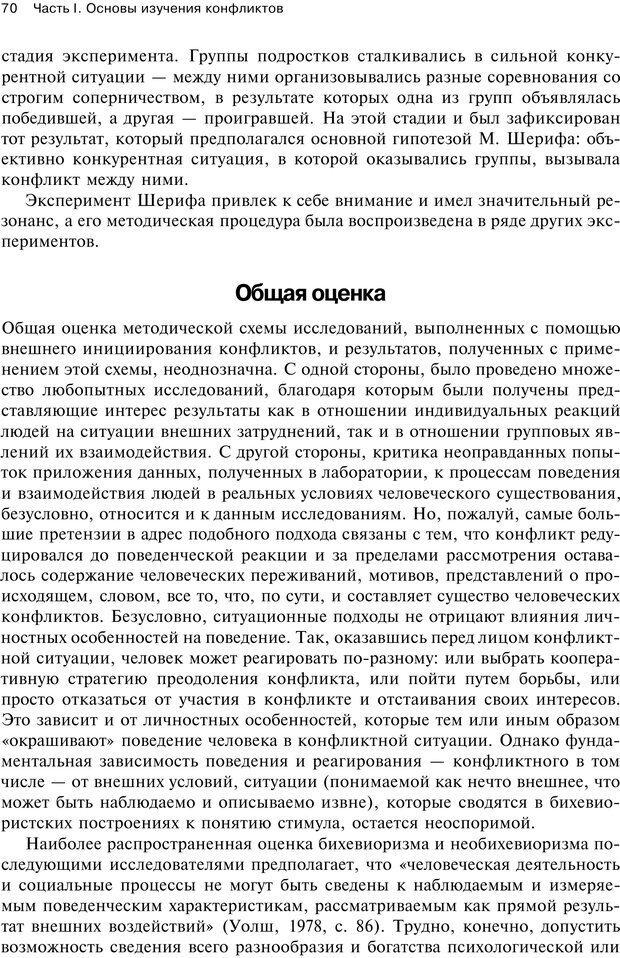PDF. Психология конфликта. Гришина Н. В. Страница 66. Читать онлайн