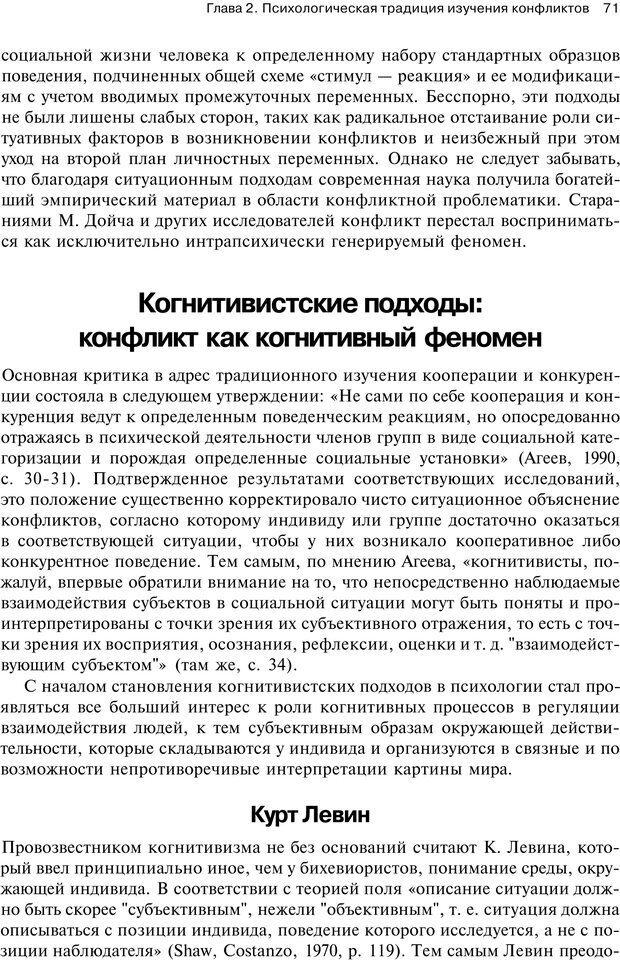 PDF. Психология конфликта. Гришина Н. В. Страница 67. Читать онлайн