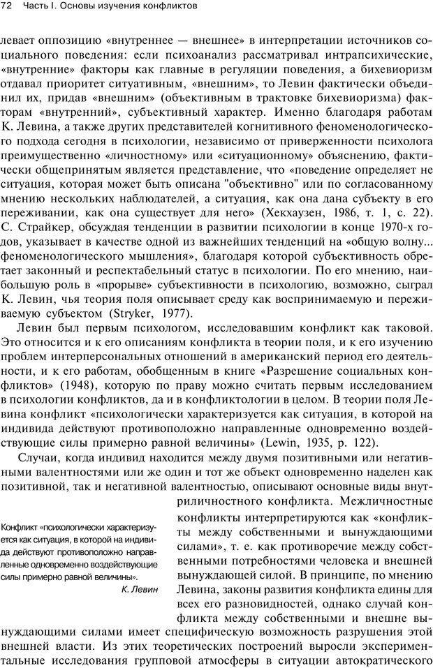 PDF. Психология конфликта. Гришина Н. В. Страница 68. Читать онлайн
