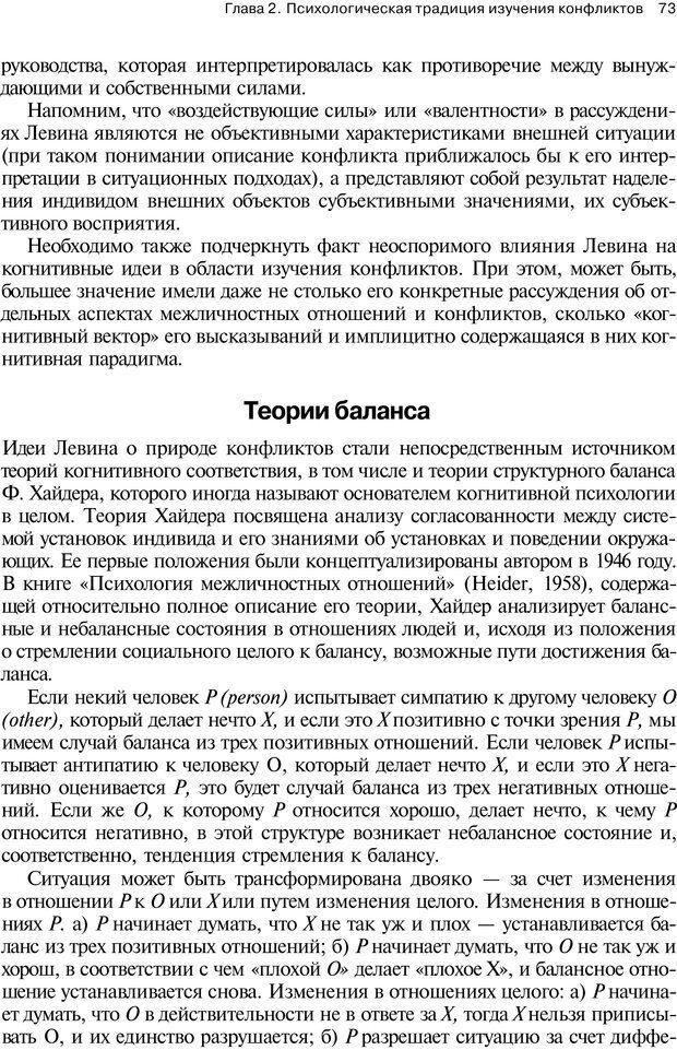 PDF. Психология конфликта. Гришина Н. В. Страница 69. Читать онлайн