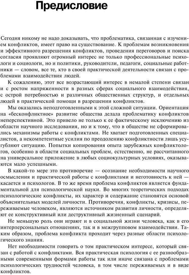 PDF. Психология конфликта. Гришина Н. В. Страница 7. Читать онлайн