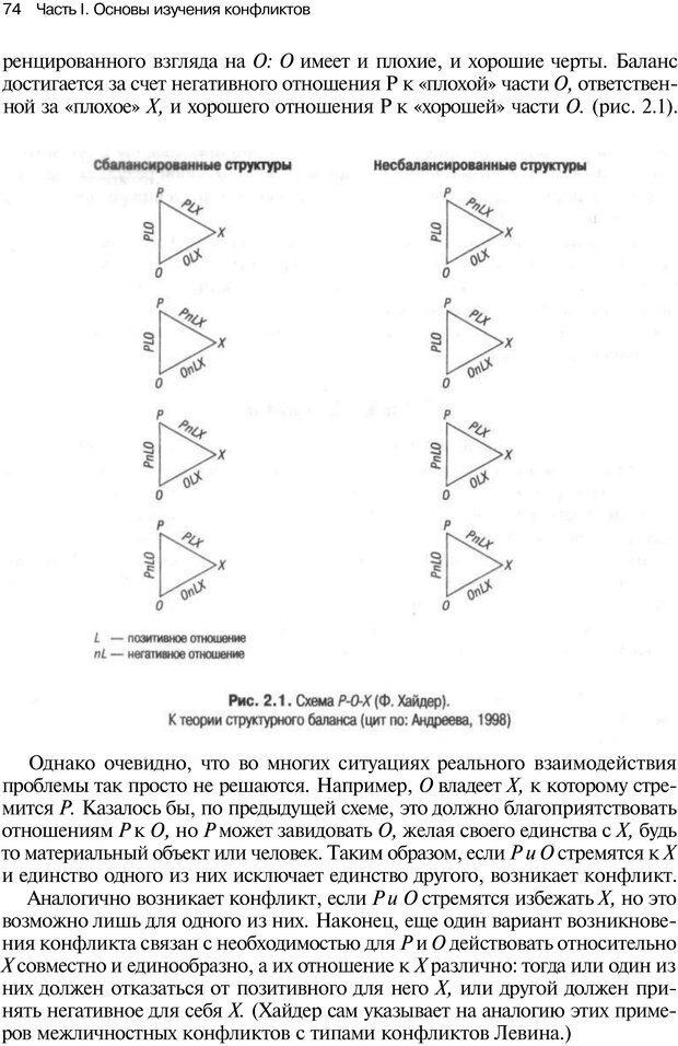 PDF. Психология конфликта. Гришина Н. В. Страница 70. Читать онлайн
