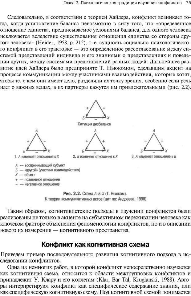 PDF. Психология конфликта. Гришина Н. В. Страница 71. Читать онлайн