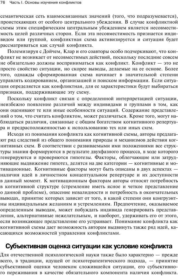 PDF. Психология конфликта. Гришина Н. В. Страница 72. Читать онлайн