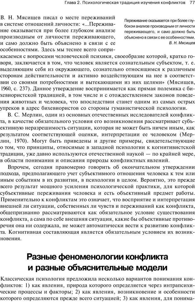 PDF. Психология конфликта. Гришина Н. В. Страница 73. Читать онлайн