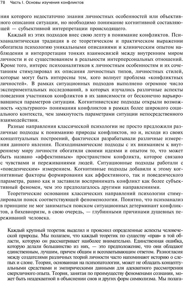 PDF. Психология конфликта. Гришина Н. В. Страница 74. Читать онлайн