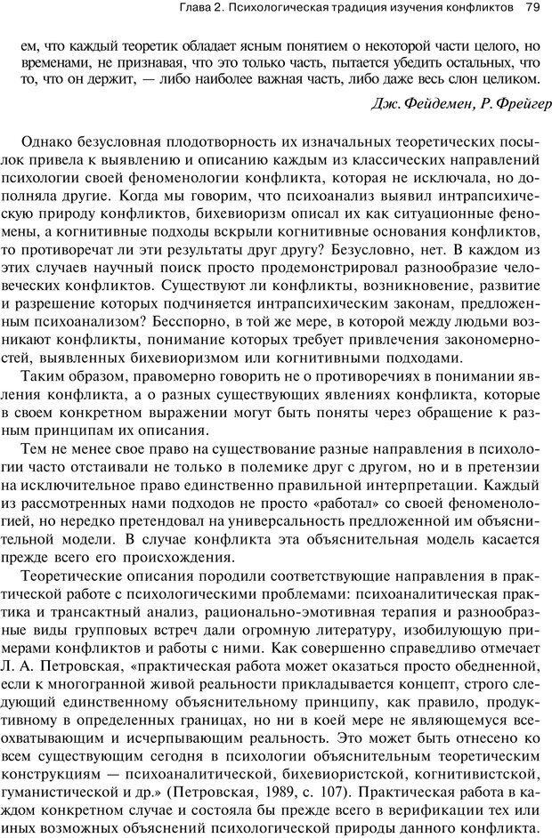 PDF. Психология конфликта. Гришина Н. В. Страница 75. Читать онлайн