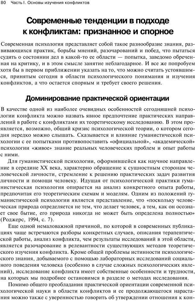 PDF. Психология конфликта. Гришина Н. В. Страница 76. Читать онлайн