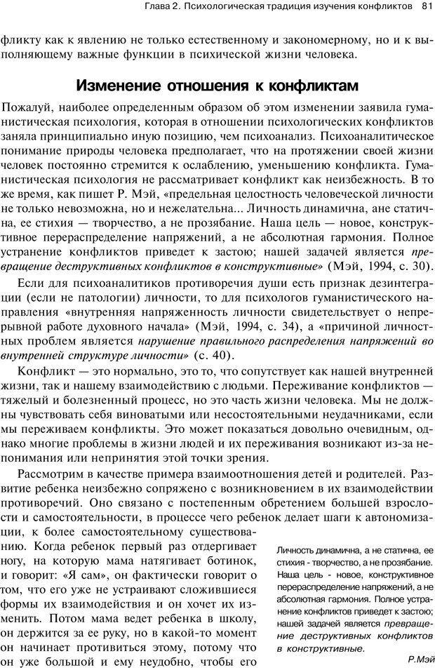 PDF. Психология конфликта. Гришина Н. В. Страница 77. Читать онлайн