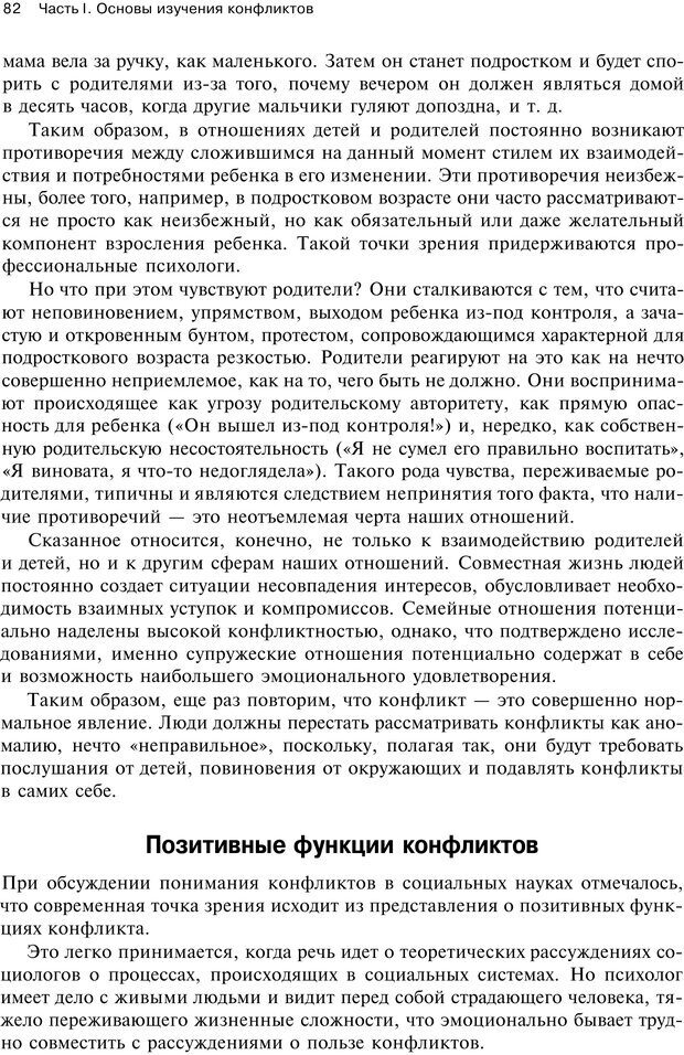 PDF. Психология конфликта. Гришина Н. В. Страница 78. Читать онлайн