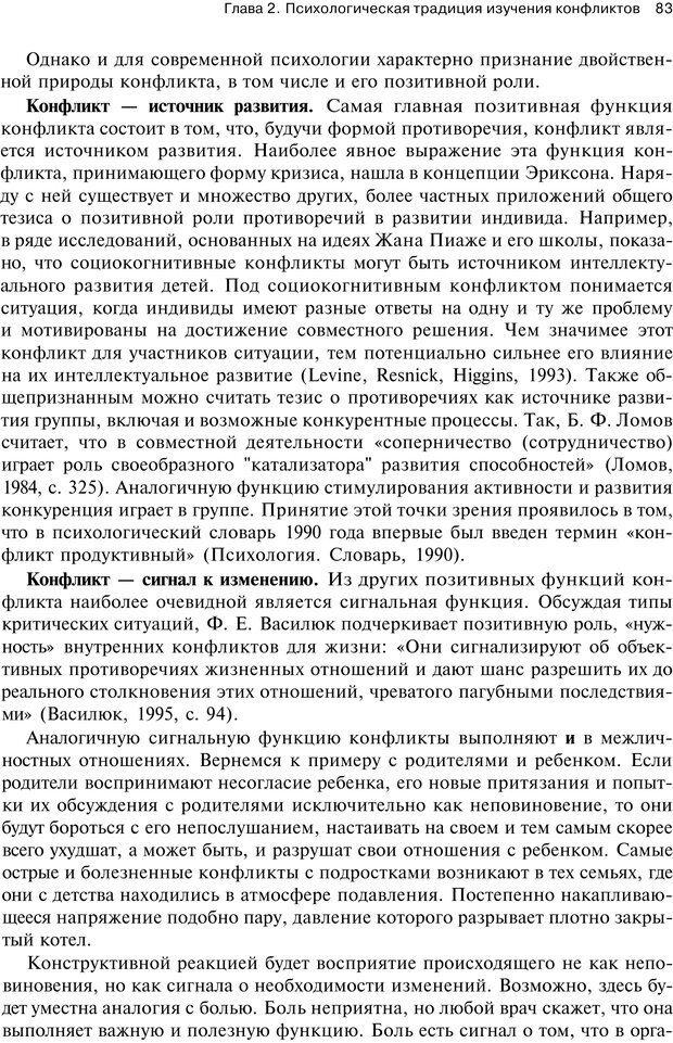 PDF. Психология конфликта. Гришина Н. В. Страница 79. Читать онлайн