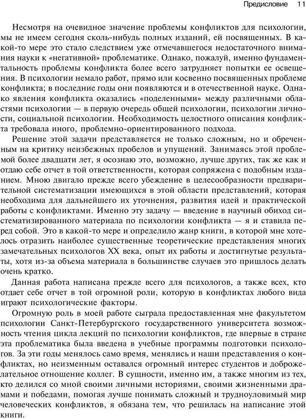 PDF. Психология конфликта. Гришина Н. В. Страница 8. Читать онлайн