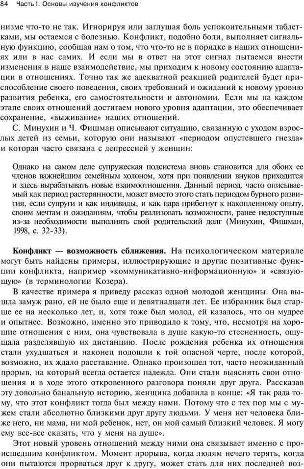 PDF. Психология конфликта. Гришина Н. В. Страница 80. Читать онлайн