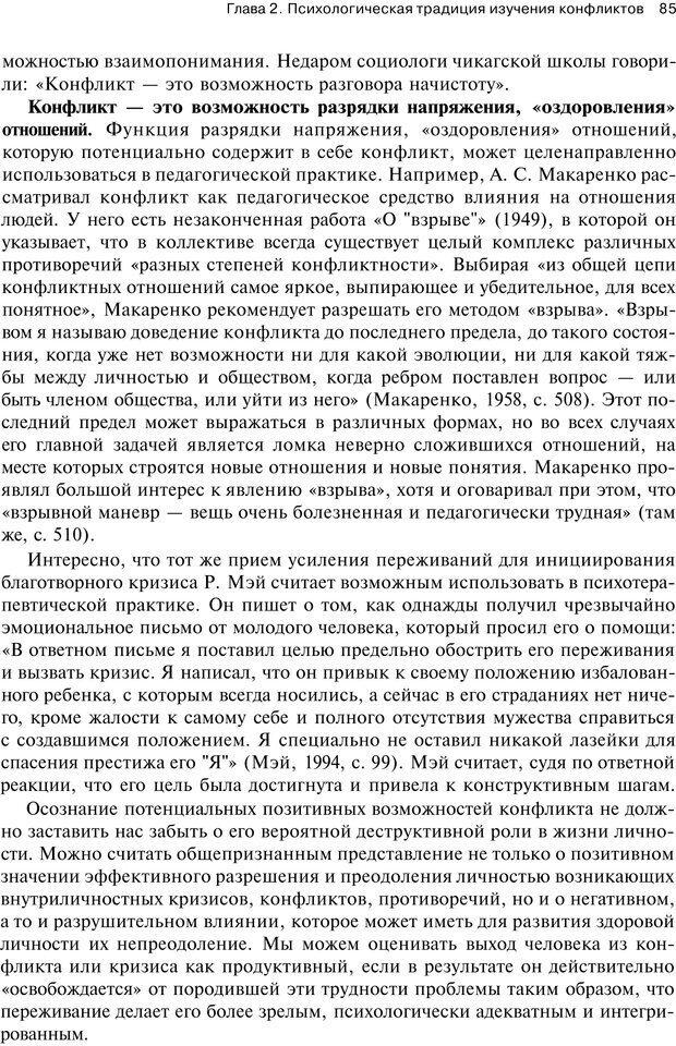 PDF. Психология конфликта. Гришина Н. В. Страница 81. Читать онлайн