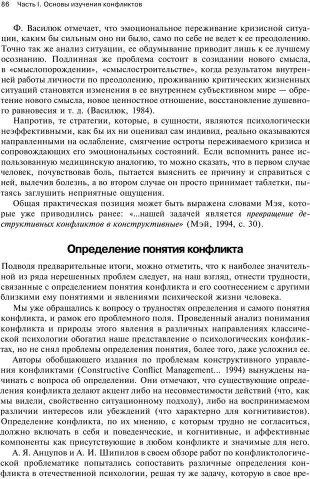 PDF. Психология конфликта. Гришина Н. В. Страница 82. Читать онлайн
