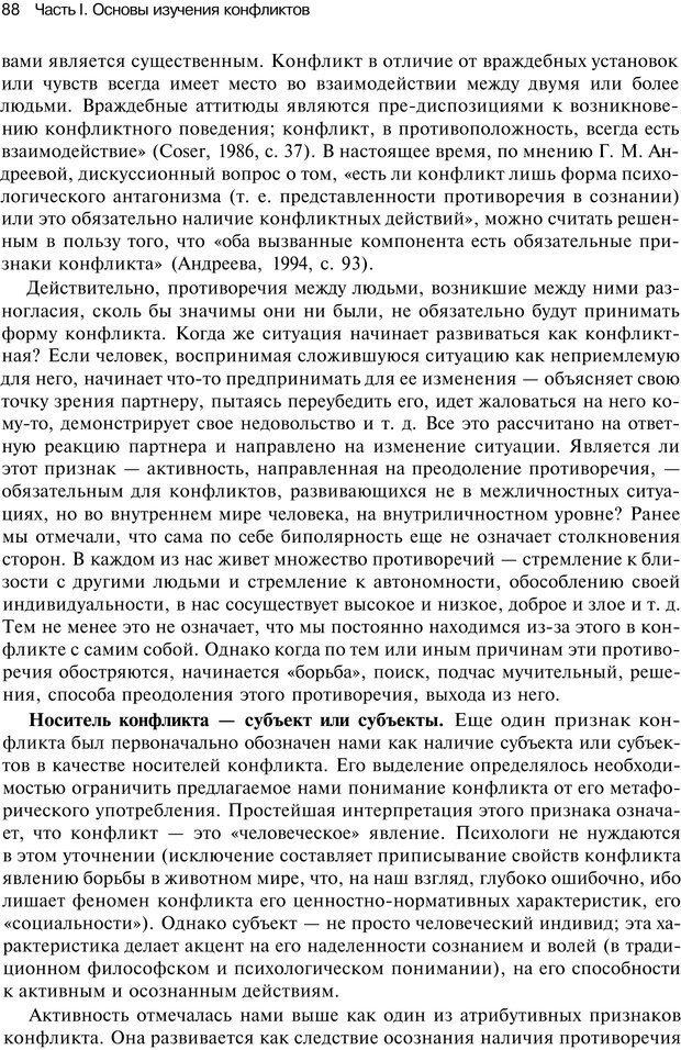 PDF. Психология конфликта. Гришина Н. В. Страница 84. Читать онлайн