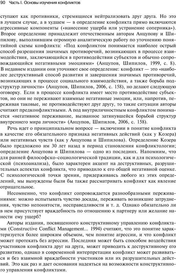 PDF. Психология конфликта. Гришина Н. В. Страница 86. Читать онлайн
