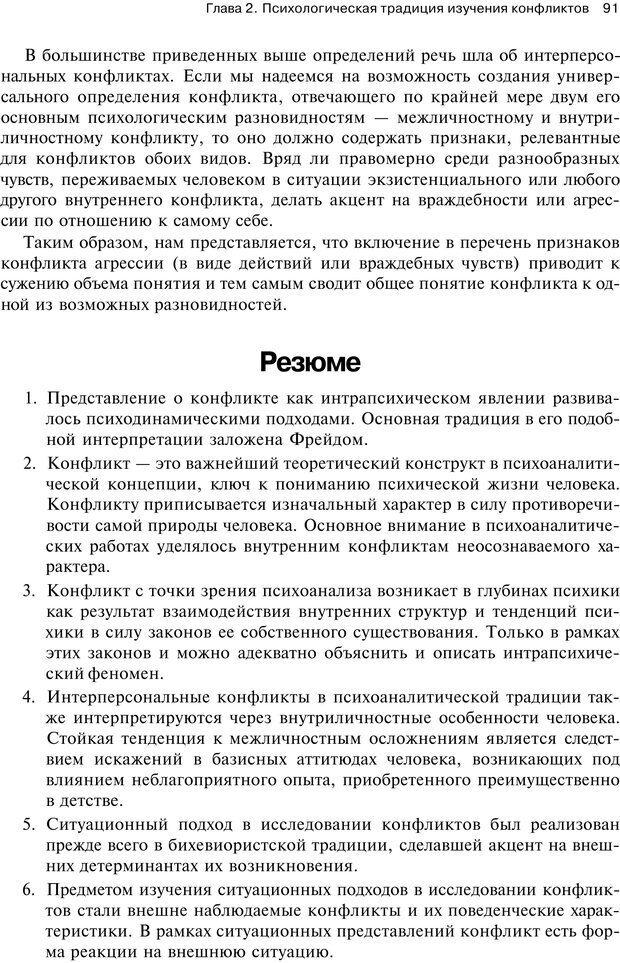 PDF. Психология конфликта. Гришина Н. В. Страница 87. Читать онлайн