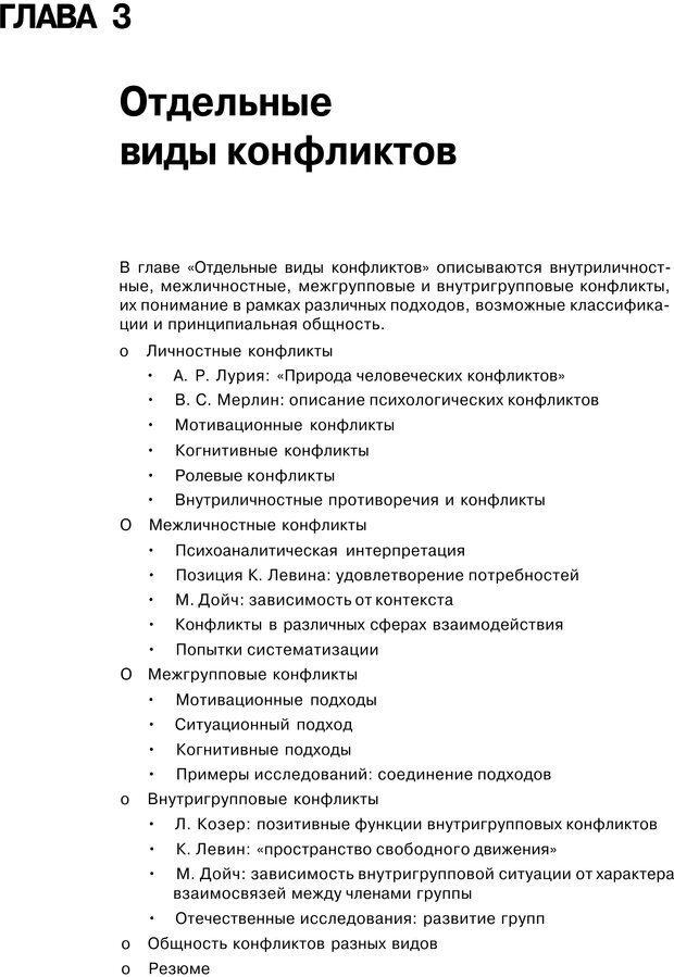 PDF. Психология конфликта. Гришина Н. В. Страница 89. Читать онлайн