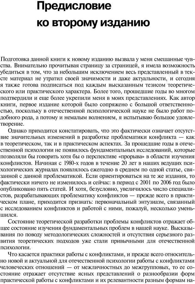PDF. Психология конфликта. Гришина Н. В. Страница 9. Читать онлайн