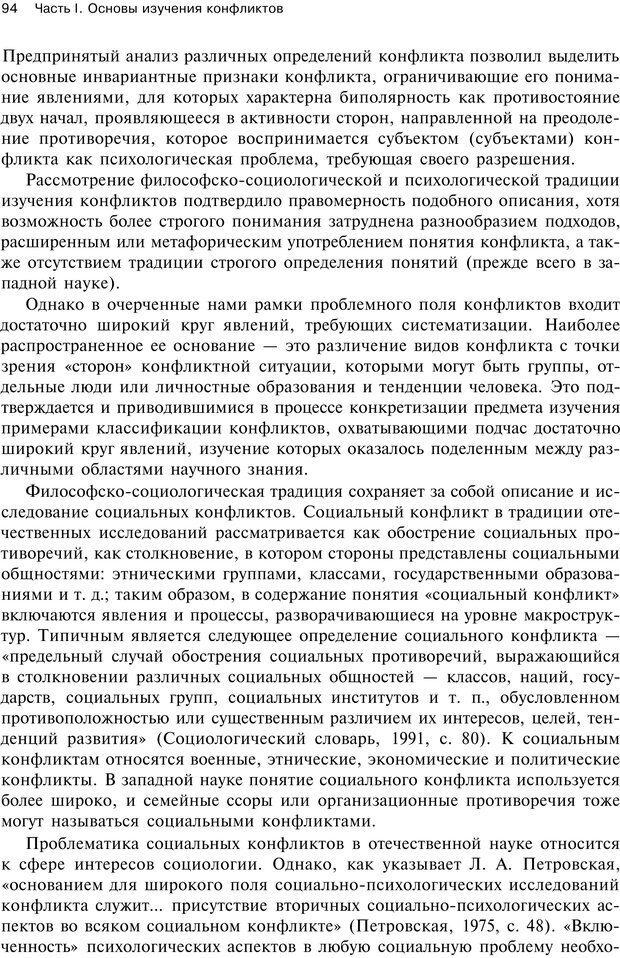 PDF. Психология конфликта. Гришина Н. В. Страница 90. Читать онлайн