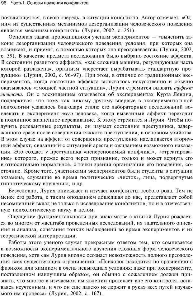 PDF. Психология конфликта. Гришина Н. В. Страница 92. Читать онлайн