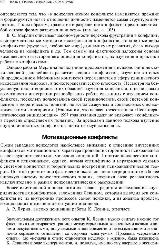 PDF. Психология конфликта. Гришина Н. В. Страница 94. Читать онлайн