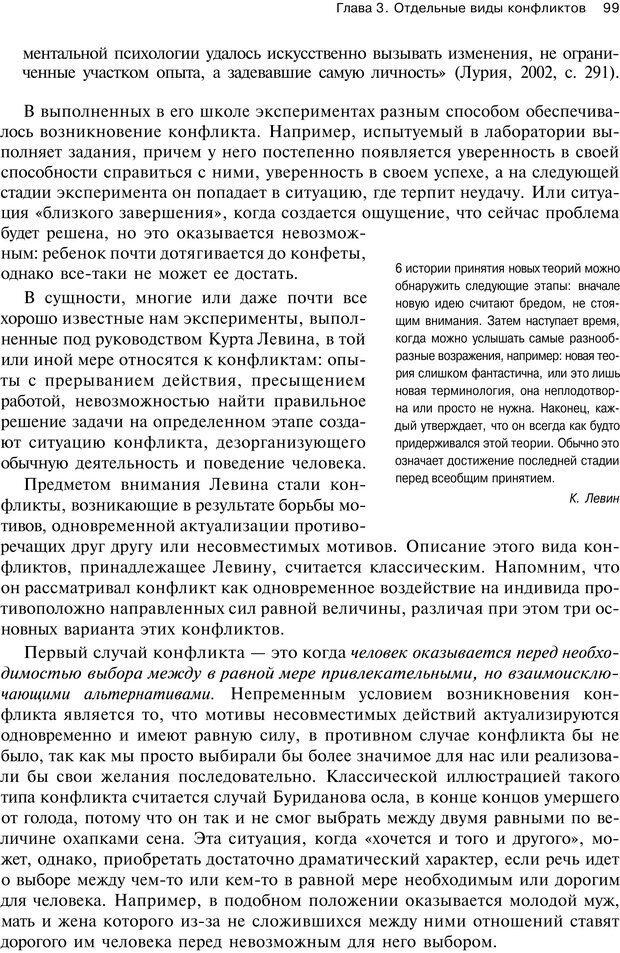 PDF. Психология конфликта. Гришина Н. В. Страница 95. Читать онлайн
