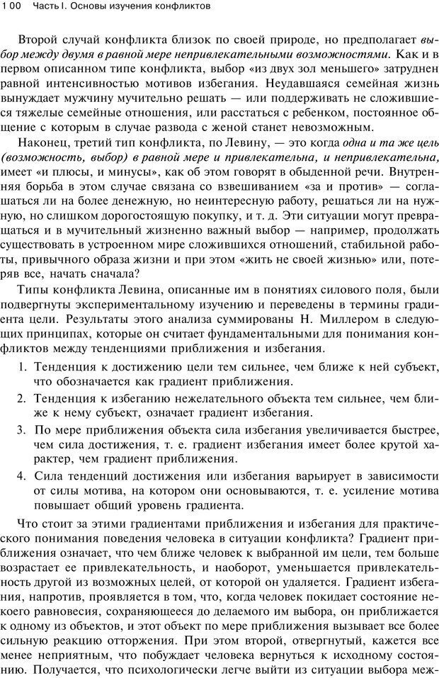 PDF. Психология конфликта. Гришина Н. В. Страница 96. Читать онлайн
