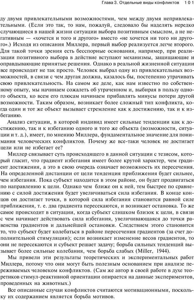PDF. Психология конфликта. Гришина Н. В. Страница 97. Читать онлайн