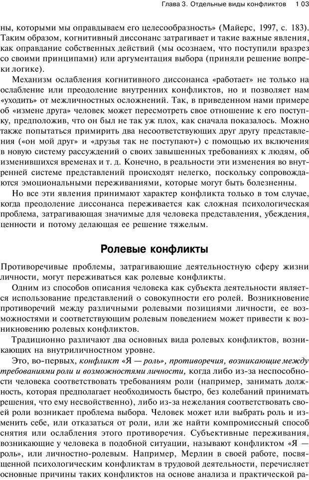 PDF. Психология конфликта. Гришина Н. В. Страница 99. Читать онлайн