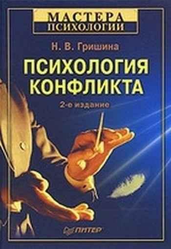 """Обложка книги """"Психология конфликта"""""""