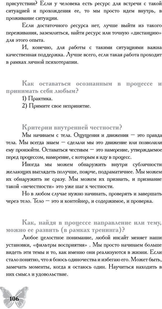 PDF. Истории рассказанные телом. Практика аутентичного движения. Гришон А. Е. Страница 102. Читать онлайн