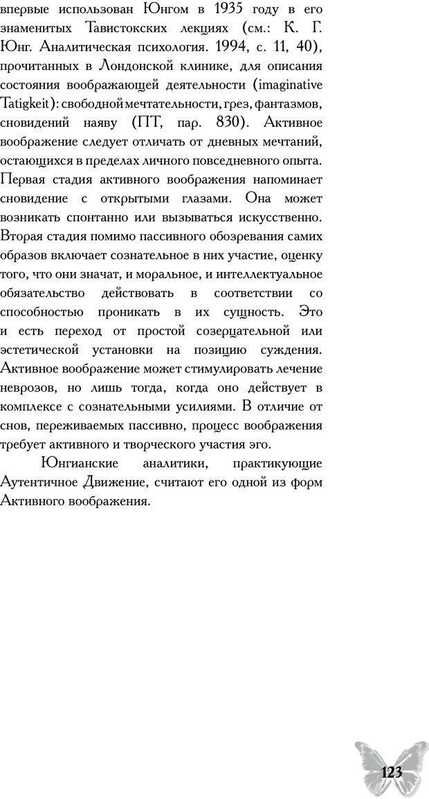 PDF. Истории рассказанные телом. Практика аутентичного движения. Гришон А. Е. Страница 119. Читать онлайн