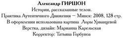 PDF. Истории рассказанные телом. Практика аутентичного движения. Гришон А. Е. Страница 127. Читать онлайн