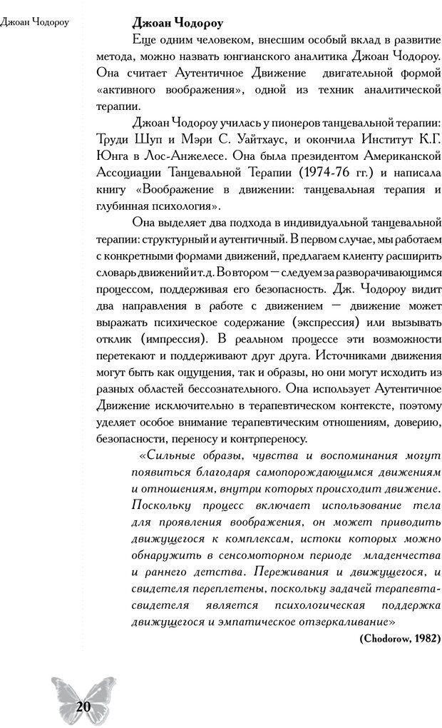 PDF. Истории рассказанные телом. Практика аутентичного движения. Гришон А. Е. Страница 17. Читать онлайн