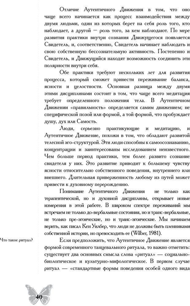 PDF. Истории рассказанные телом. Практика аутентичного движения. Гришон А. Е. Страница 37. Читать онлайн
